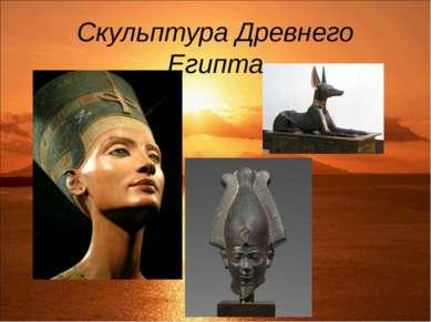 Скульптура Древнего Египта