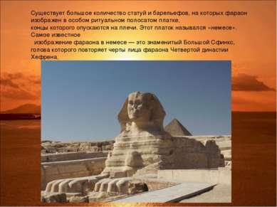 Существует большое количество статуй и барельефов, на которых фараон изображе...
