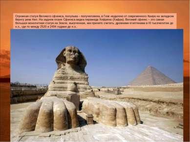 Огромная статуя Великого сфинкса, полульва – получеловека, в Гизе недалеко от...