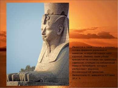 Имеются и такие статуи, у которых голова фараона украшена и немесом, и надето...