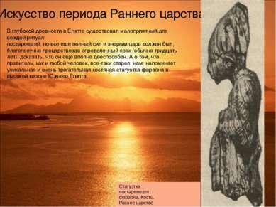 Искусство периода Раннего царства. В глубокой древности в Египте существовал ...