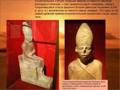 А в ритуальных статуях сидящий фараон оставался навсегда молодым и сильным, о...