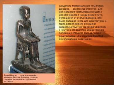 Создатель мемориального комлпекса Джосера— архитектор Имхотеп. Его имя записа...