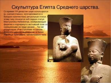 Скульптура Египта Среднего царства. Со времен XII династии шире используются ...