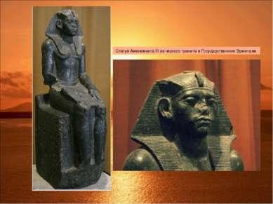 Статуя Аменемхета III из черного гранита в Государственном Эрмитаже.