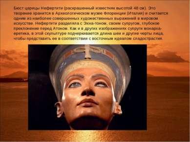 Бюст царицы Нефертити (раскрашенный известняк высотой 48 см). Это творение хр...