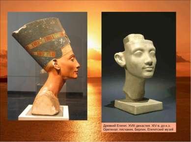Древний Египет. XVIII династия. XIV в. до н.э. Оригинал: песчаник. Берлин, Ег...