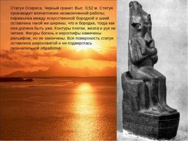 Статуя Осириса. Черный гранит. Выс. 0,52 м. Статуя производит впечатление нез...