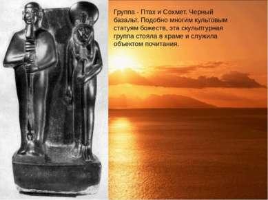 Группа - Птах и Сохмет. Черный базальт. Подобно многим культовым статуям боже...