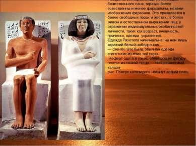 Изображения персонажей, не имеющих божественного сана, гораздо более естестве...