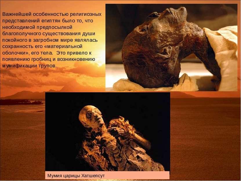 Важнейшей особенностью религиозных представлений египтян было то, что необход...