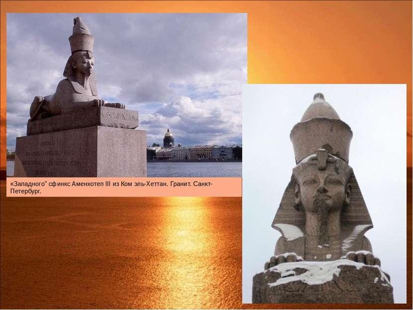 """«Западного"""" сфинкс Аменхотеп III из Ком эль-Хеттан. Гранит. Санкт-Петербург."""