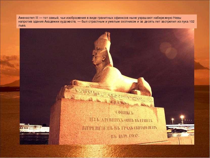 Аменхотеп III — тот самый, чьи изображения в виде гранитных сфинксов ныне укр...