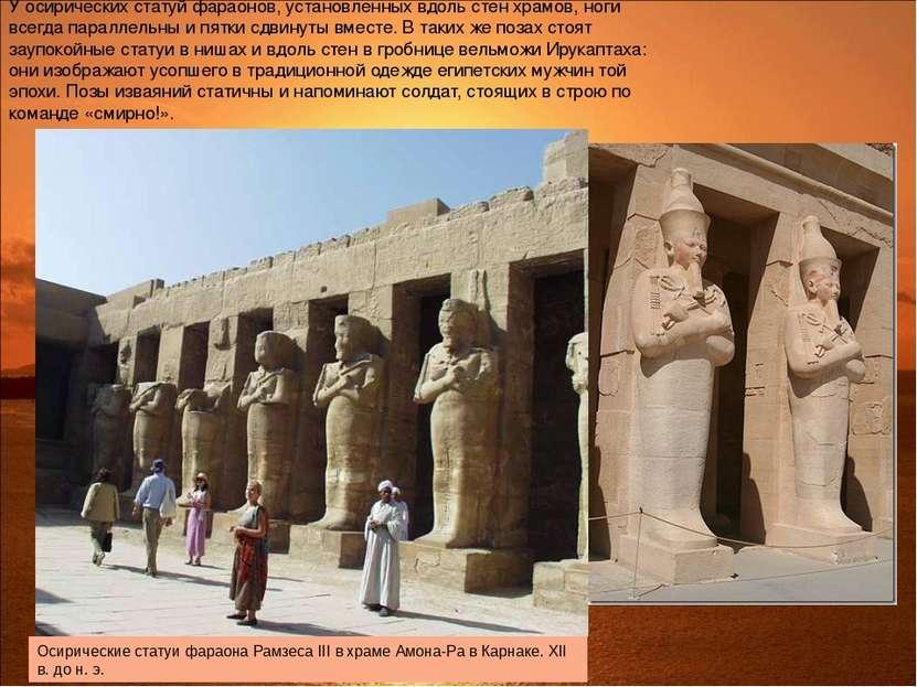 У осирических статуй фараонов, установленных вдоль стен храмов, ноги всегда п...