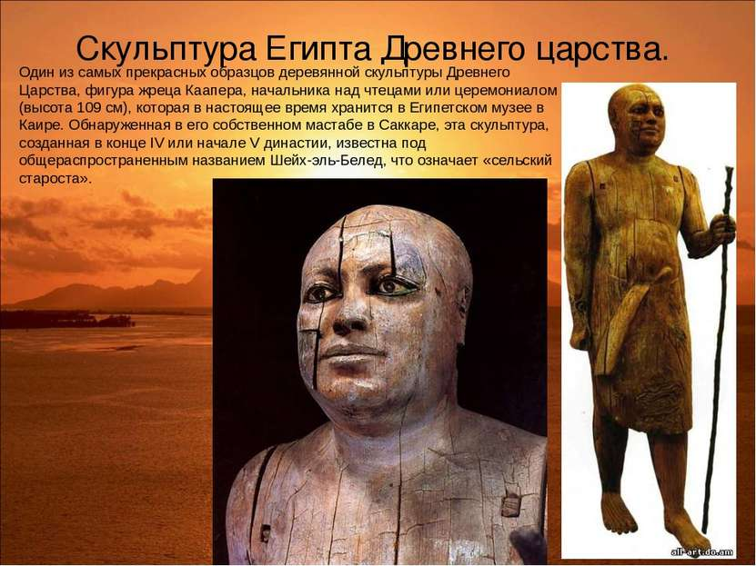 Скульптура Египта Древнего царства. Один из самых прекрасных образцов деревян...