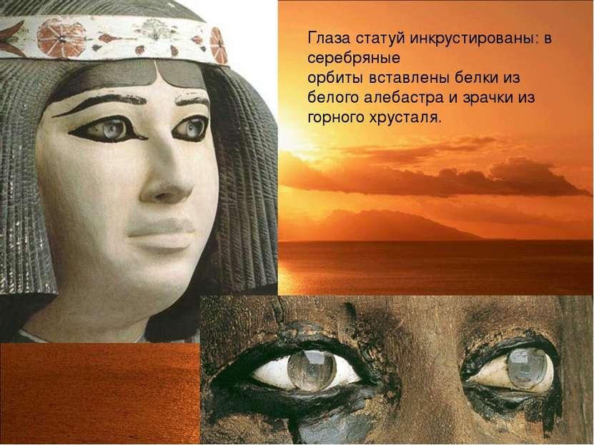 Глаза статуй инкрустированы: в серебряные орбиты вставлены белки из белого ал...