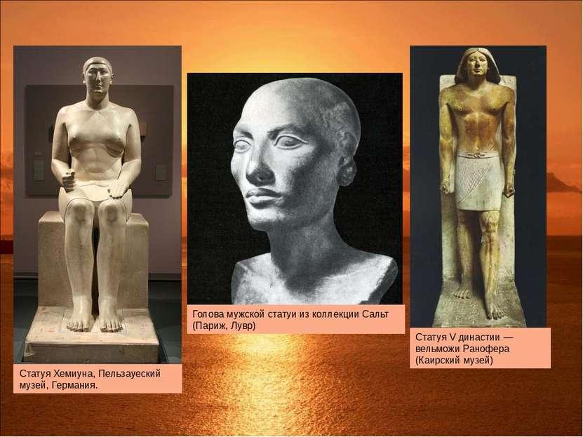 Статуя Хемиуна, Пельзауеский музей, Германия. Голова мужской статуи из коллек...