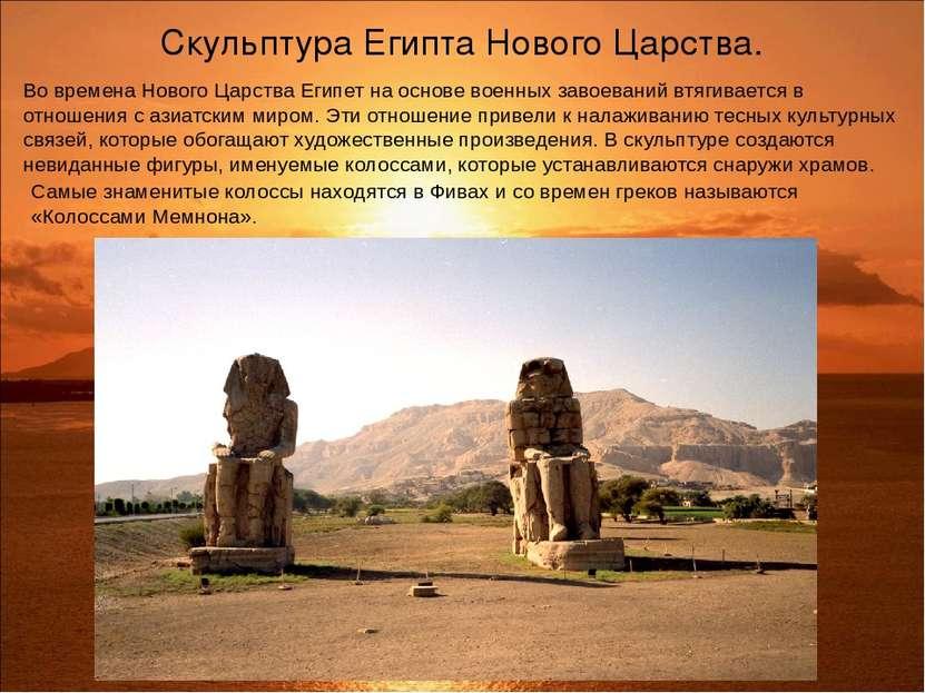Скульптура Египта Нового Царства. Во времена Нового Царства Египет на основе ...