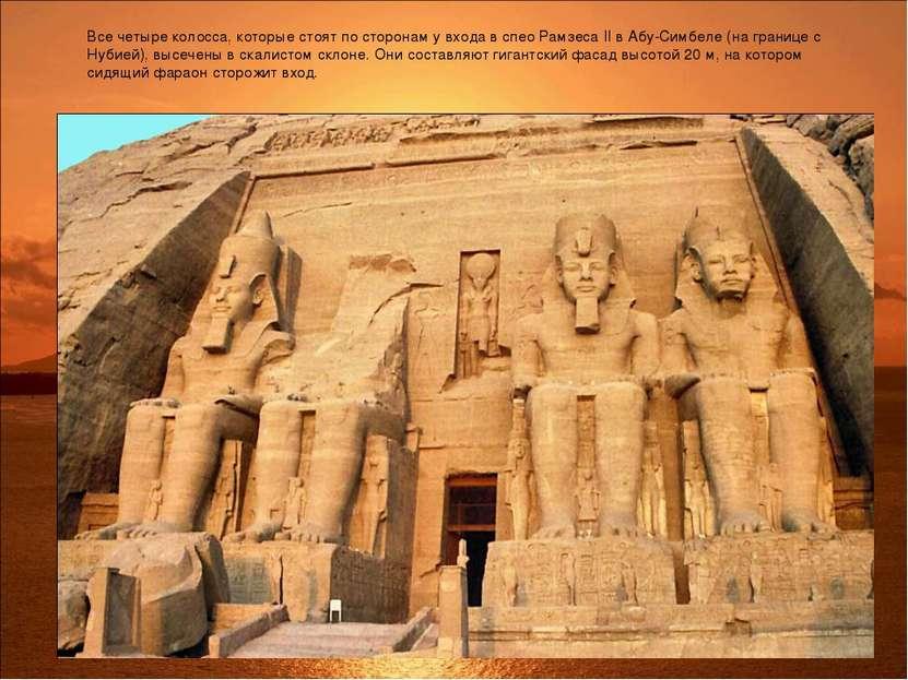 Все четыре колосса, которые стоят по сторонам у входа в спео Рамзеса II в Абу...