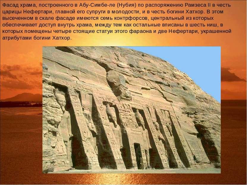 Фасад храма, построенного в Абу-Симбе-ле (Нубия) по распоряжению Рамзеса II в...