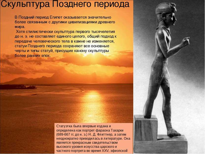 Скульптура Позднего периода В Поздний период Египет оказывается значительно б...