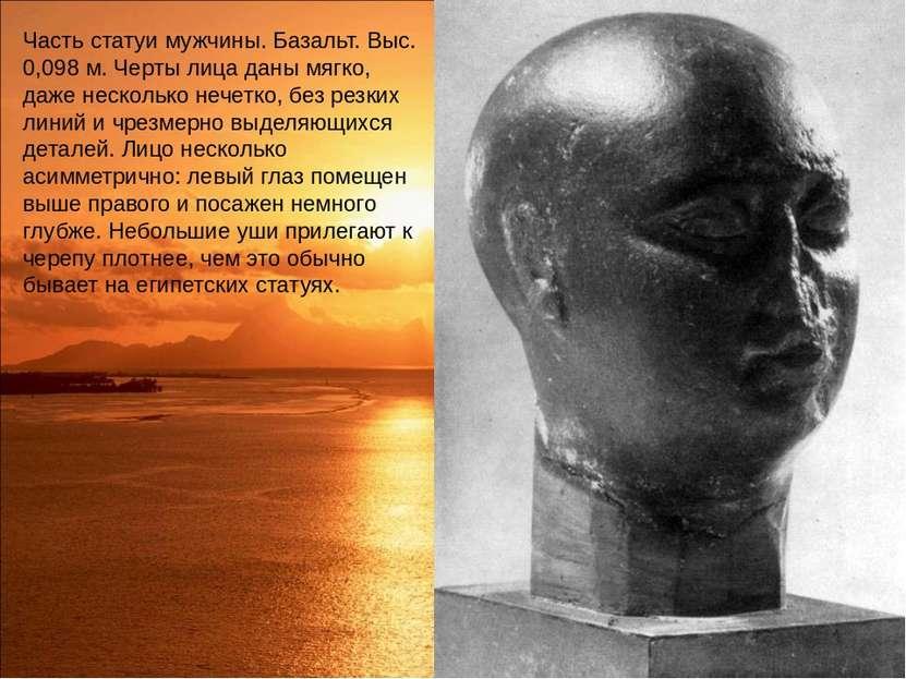 Часть статуи мужчины. Базальт. Выс. 0,098 м. Черты лица даны мягко, даже неск...