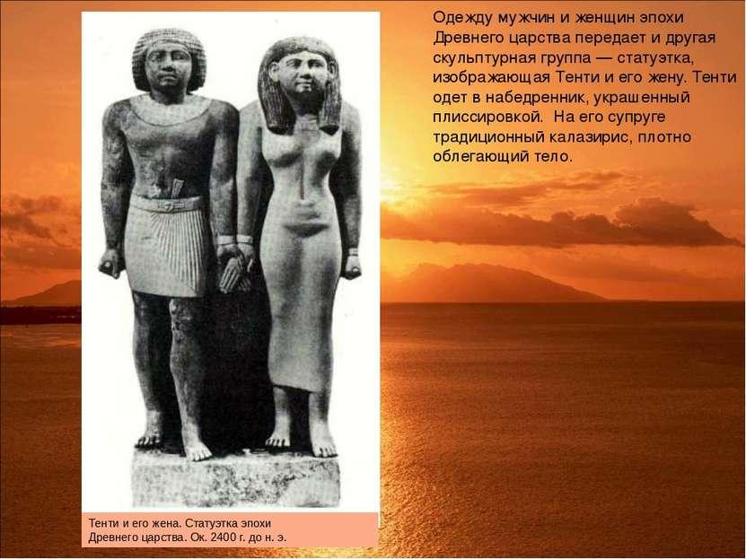 Одежду мужчин и женщин эпохи Древнего царства передает и другая скульптурная ...