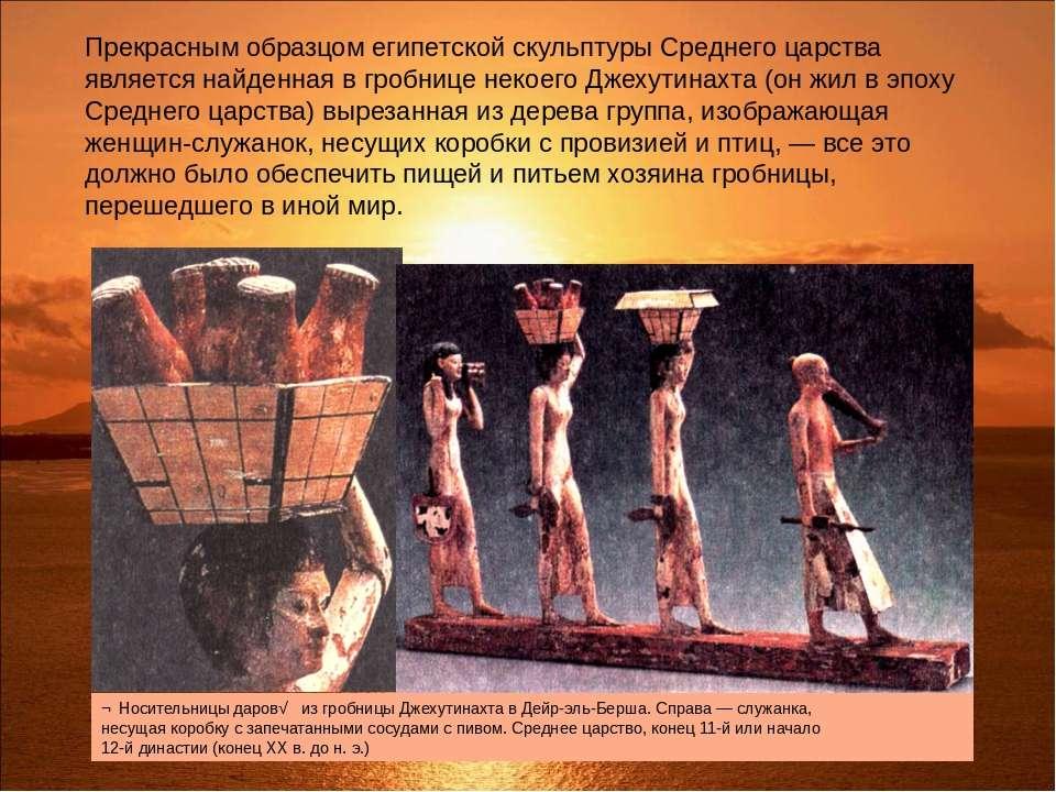 Прекрасным образцом египетской скульптуры Среднего царства является найденная...