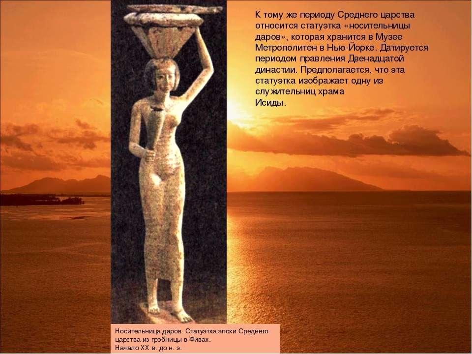 Носительница даров. Статуэтка эпохи Среднего царства из гробницы в Фивах. Нач...