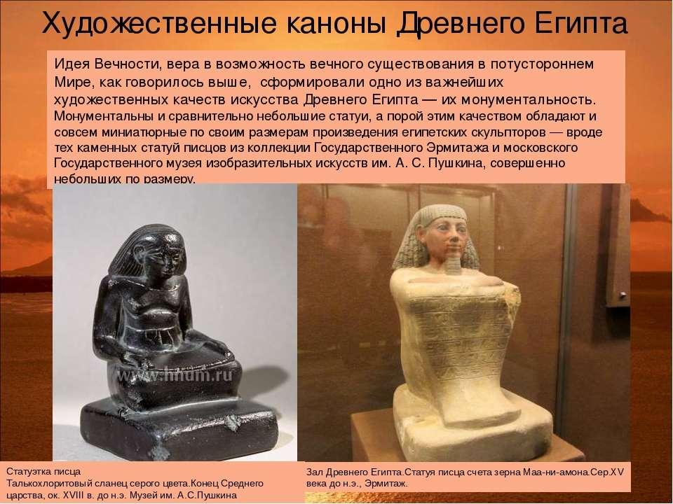 Художественные каноны Древнего Египта Идея Вечности, вера в возможность вечно...