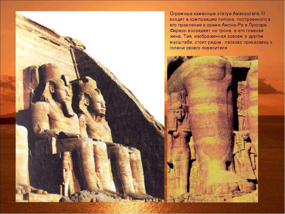 Огромные каменные статуи Аменхотепа III входят в композицию пилона, построенн...