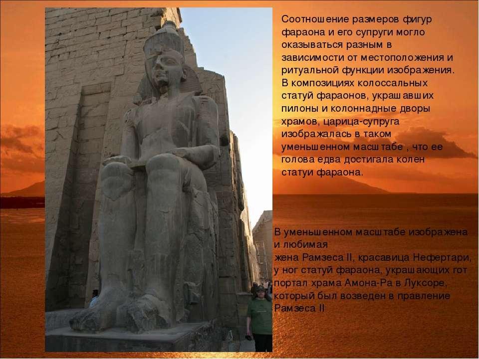 Соотношение размеров фигур фараона и его супруги могло оказываться разным в з...