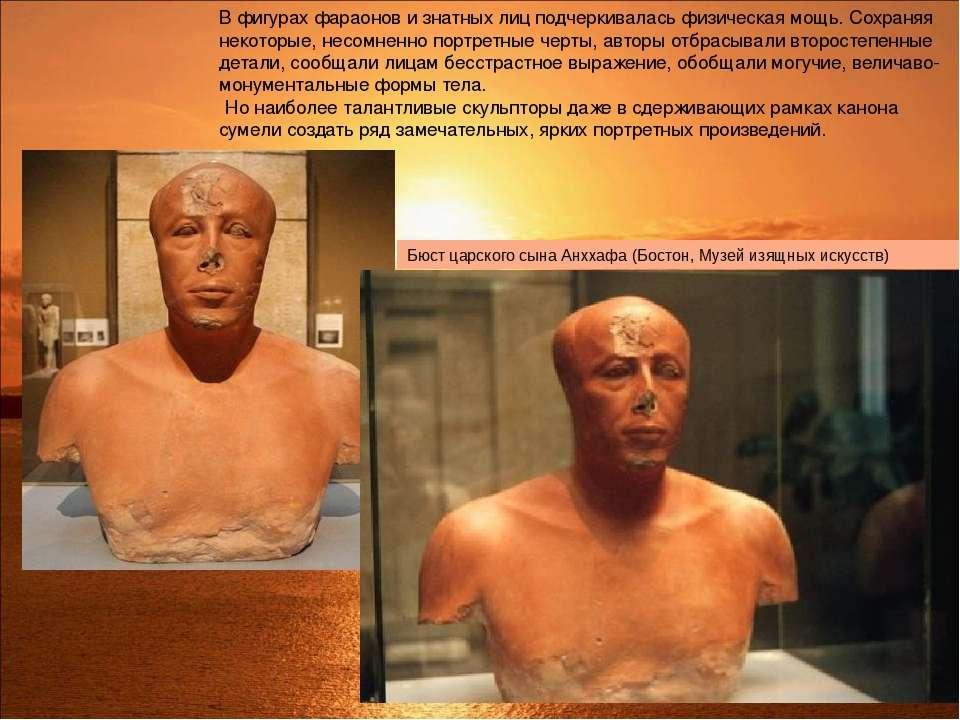 В фигурах фараонов и знатных лиц подчеркивалась физическая мощь. Сохраняя нек...