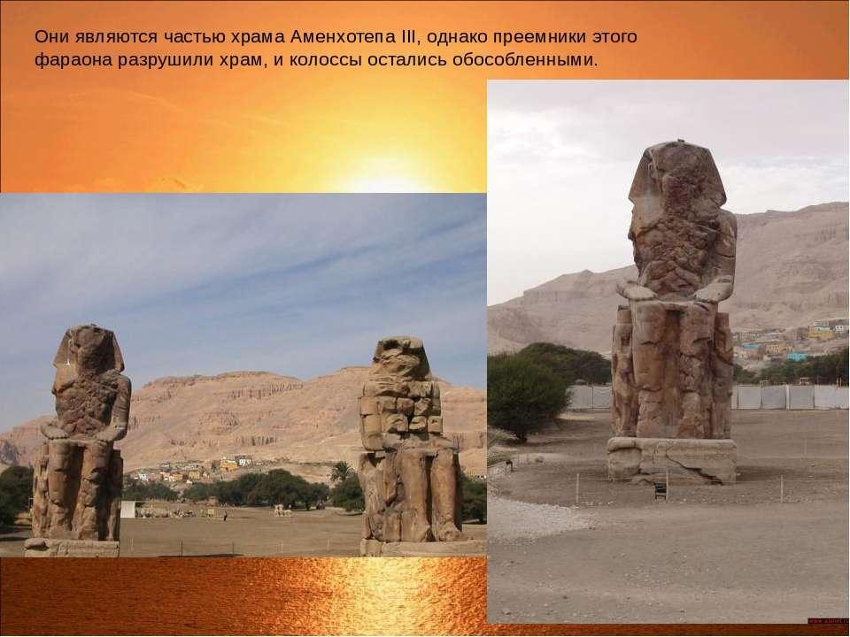 Они являются частью храма Аменхотепа III, однако преемники этого фараона разр...