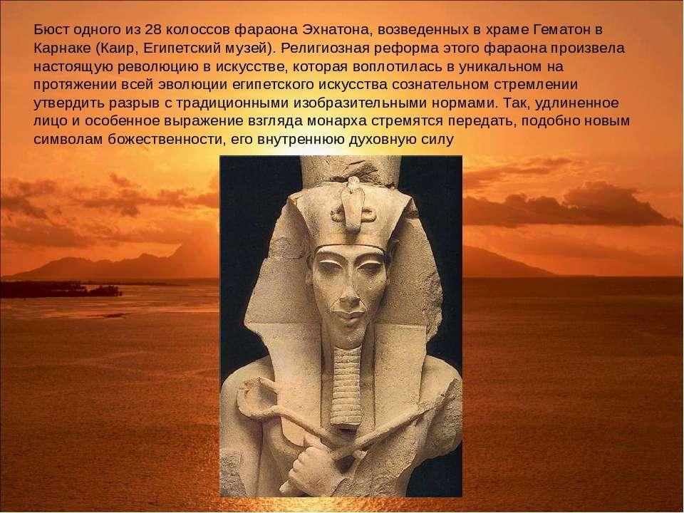 Бюст одного из 28 колоссов фараона Эхнатона, возведенных в храме Гематон в Ка...