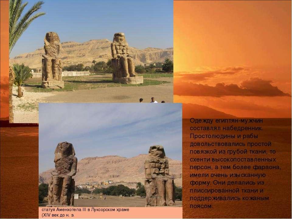 Одежду египтян-мужчин составлял набедренник. Простолюдины и рабы довольствова...