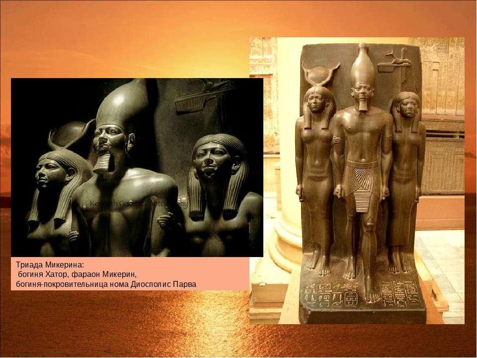 Триада Микерина: богиня Хатор, фараон Микерин, богиня-покровительница нома Ди...