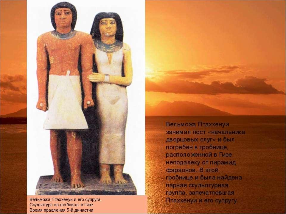 Вельможа Птаххенуи занимал пост «начальника дворцовых слуг» и был погребен в ...