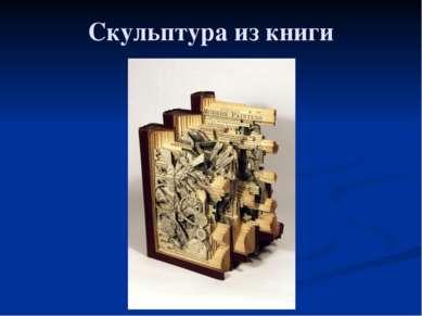 Скульптура из книги