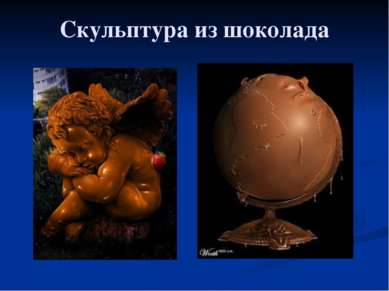 Скульптура из шоколада