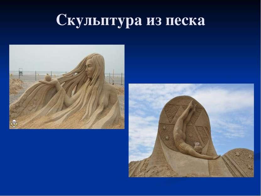 Скульптура из песка