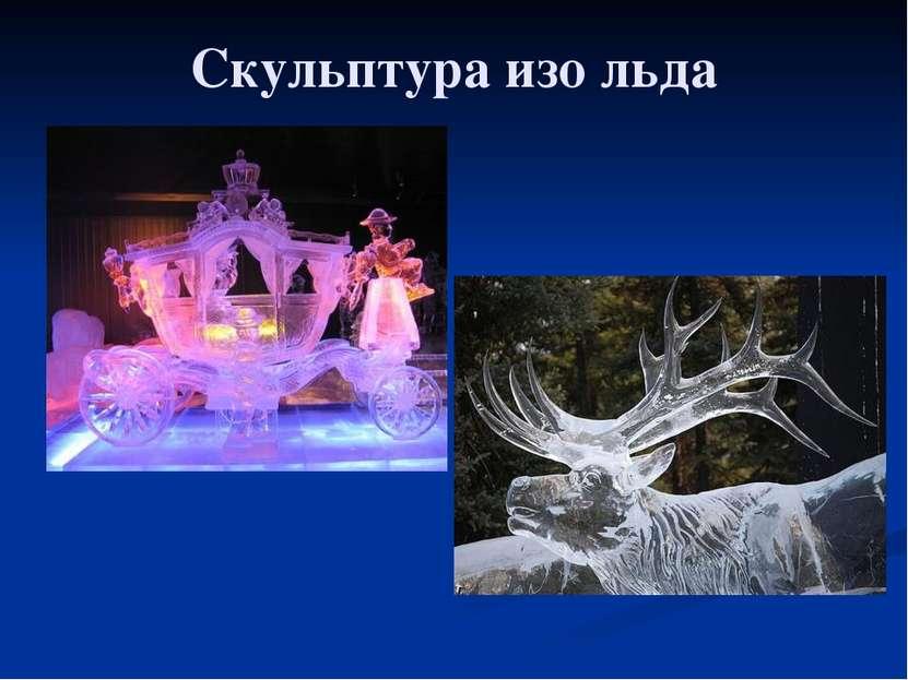 Скульптура изо льда