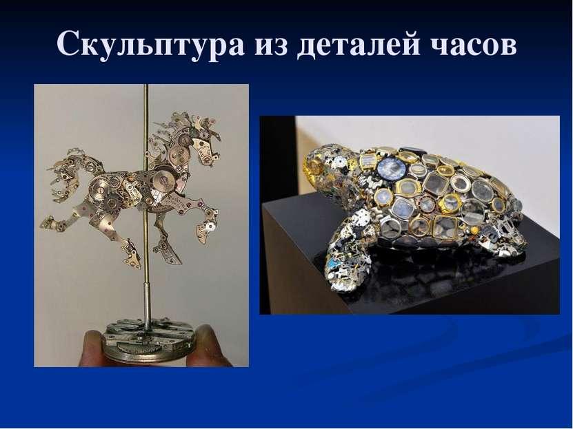 Скульптура из деталей часов