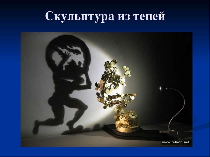 Скульптура из теней