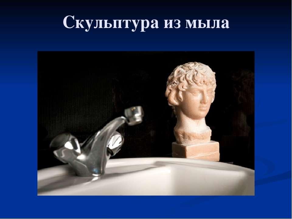 Скульптура из мыла