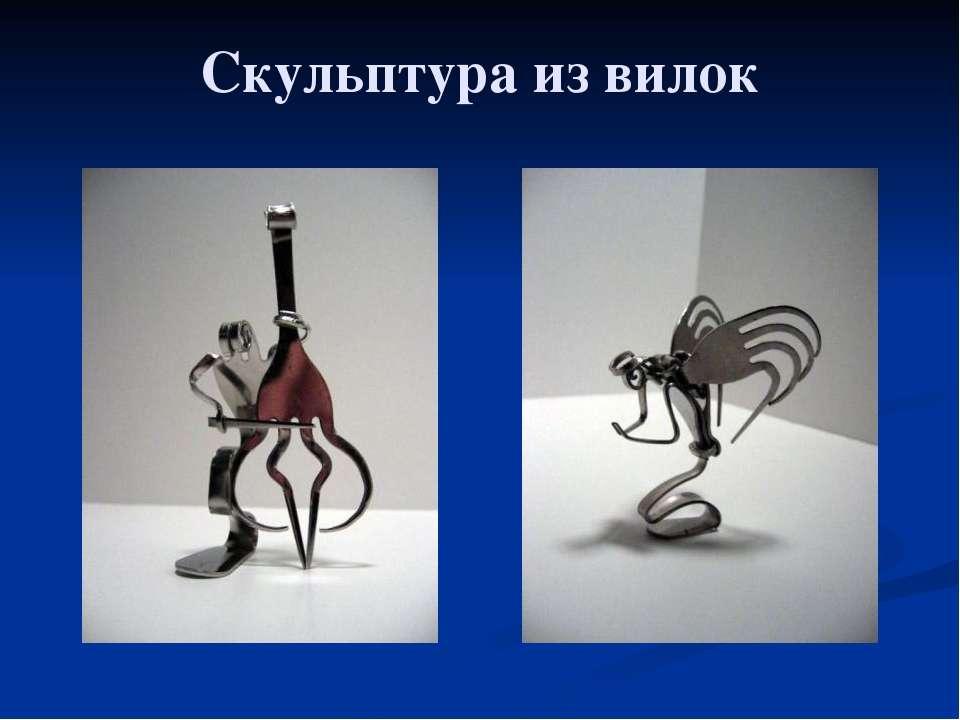 Скульптура из вилок