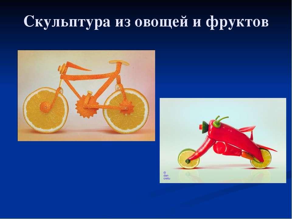 Скульптура из овощей и фруктов