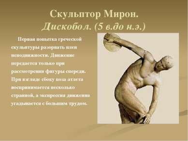 Скульптор Мирон. Дискобол. (5 в.до н.э.) Первая попытка греческой скульптуры ...