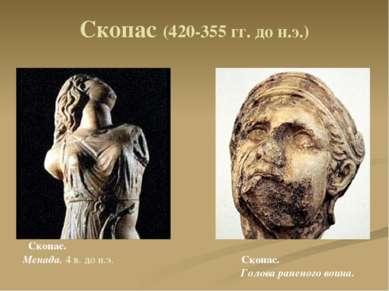 Скопас (420-355 гг. до н.э.) Скопас. Менада. 4 в. до н.э. Скопас. Голова ране...
