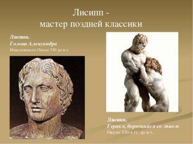Лисипп. Голова Александра Македонского Около 330 до н.э. Лисипп - мастер позд...